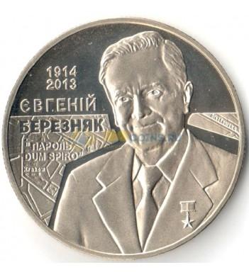 Украина 2014 2 гривны Евгений Березняк