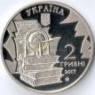 Украина 2017 2 гривны Михаил Костомаров