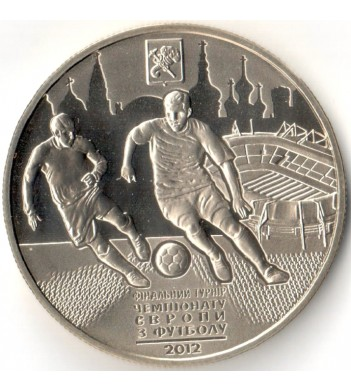 Украина 2011 5 гривен Чемпионат Европы по футболу Харьков