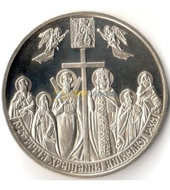 Украина 2013 5 гривен Крещение Киевской Руси