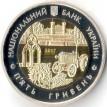 Украина 2017 5 гривен Харьковская область