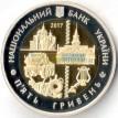 Украина 2017 5 гривен Полтавская область
