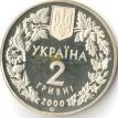Украина 2000 2 гривны Пресноводный краб