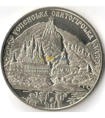 Украина 2005 5 гривен Свято-Успенская Святогорская лавра