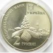 Украина 2006 2 гривны Дмитрий Луценко