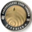 Украина 2007 5 гривен Чистая вода - источник жизни