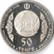 Казахстан 2014 50 тенге Шокан