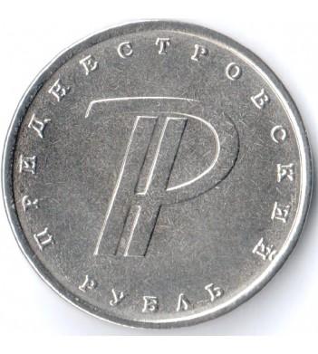 Приднестровье 2015 1 рубль Графическое изображение рубля