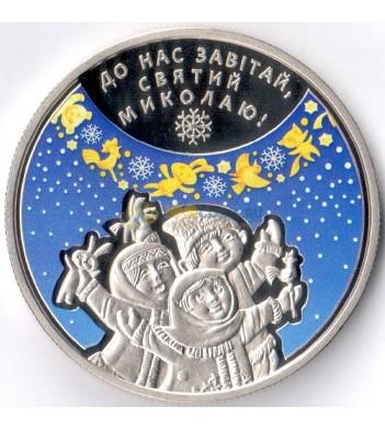 Украина 2016 5 гривен Ко дню Святого Николая (буклет)