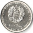 Приднестровье 2016 1 рубль Знаки зодиака Весы