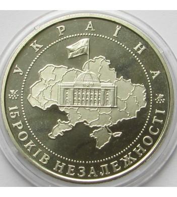 Украина 2006 5 гривен 15 лет независимости