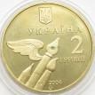 Украина 2004 2 гривны Николай Бажан