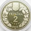 Украина 2005 2 гривны Песчаный слепыш