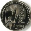Украина 2008 2 гривны Василий Стус
