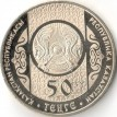 Казахстан 2014 50 тенге Сирко