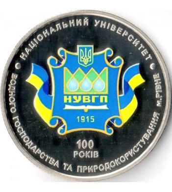 Украина 2015 2 гривны Университет водного хозяйства
