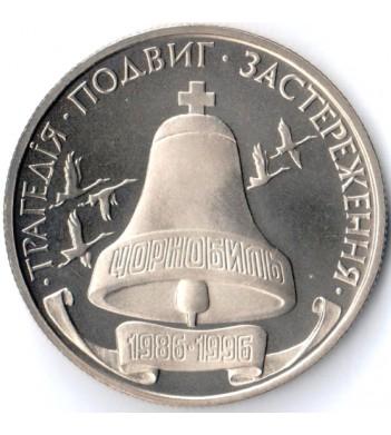 Украина 1996 200 000 карбованцев 10 лет Чернобыльской катастрофы