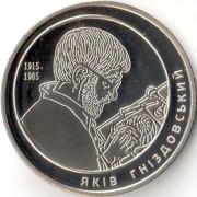 Украина 2015 2 гривны Яков Гниздовский