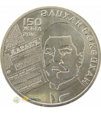 Казахстан 2016 100 тенге Букейханов 150 лет