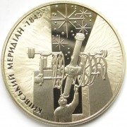 Украина 2010 5 гривен Киевский меридиан