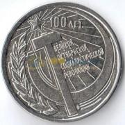 Приднестровье 2017 100 лет Октябрьской революции (1 и 3 рубля)