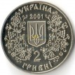 Украина 2001 2 гривны Михаил Драгоманов