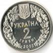 Украина 2003 2 гривны Зубр (бизон)