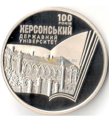 Украина 2017 2 гривны Херсонский университет