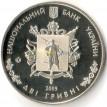Украина 2009 2 гривны 70 лет Запорожской области