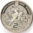 Украина 2014 2 гривны Владимир Сергеев