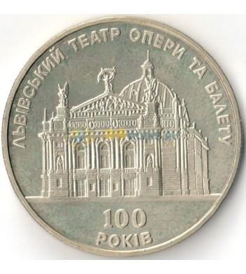 Украина 2000 5 гривен Львовский театр оперы и балета