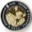 Украина 2017 5 гривен Днепропетровская область