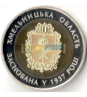Украина 2017 5 гривен Хмельницкая область