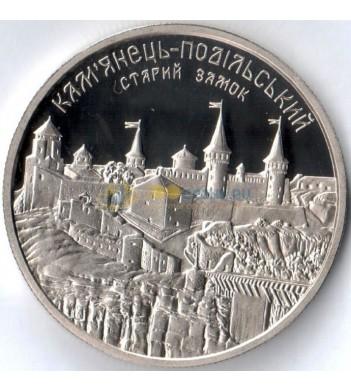 Украина 2017 5 гривен Каменец-Подольский замок