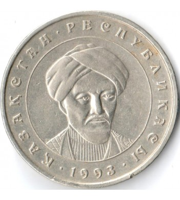 Казахстан 1993 20 тенге Аль-Фараби