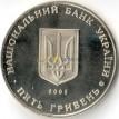 Украина 2005 5 гривен Коростень 1300 лет