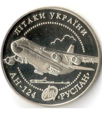 Украина 2005 5 гривен АН-124 Руслан
