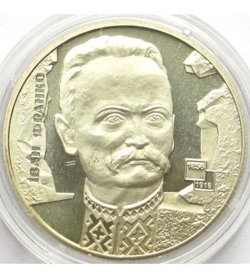 Украина 2006 2 гривны Иван Франко