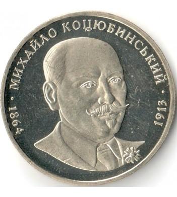 Украина 2004 2 гривны Михаил Коцюбинский