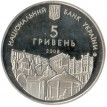 Украина 2008 5 гривен Ровно 725 лет