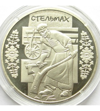 Украина 2009 5 гривен Стельмах плотник