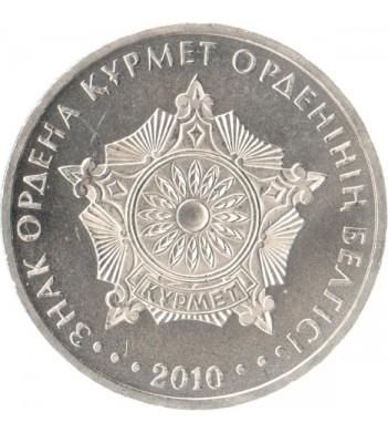 Казахстан 2010 50 тенге Знак ордена Курмет