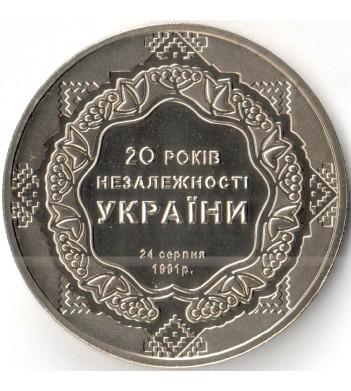 Украина 2011 5 гривен 20 лет независимости