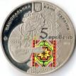 Украина 2013 5 гривен Вышиванка украинская