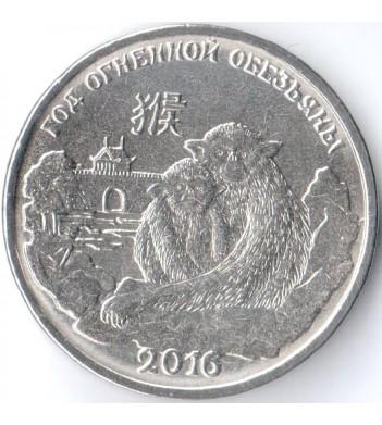 Приднестровье 2015 1 рубль Год огненной обезьяны