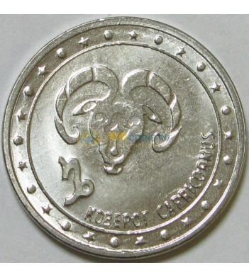 Приднестровье 2016 1 рубль Знаки зодиака Козерог