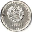 Приднестровье 2016 1 рубль 10 лет со дня Референдума
