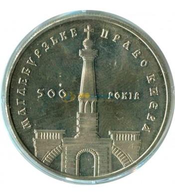 Украина 1999 5 гривен 500 лет Магдебургского права Киева