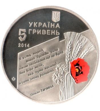 Украина 2014 5 гривен 70 лет освобождения от фашизма
