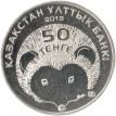 Казахстан 2013 50 тенге Длинноиглый еж